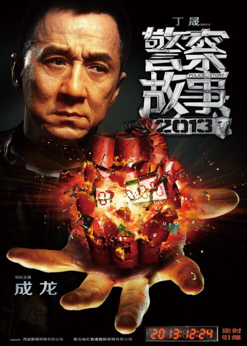 Police Story 2013 Movie Poster, 2013, Jackie Chan movie