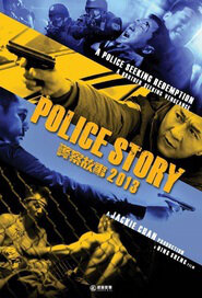 Police Story 2013 Movie Poster, 2013 best chinese movies