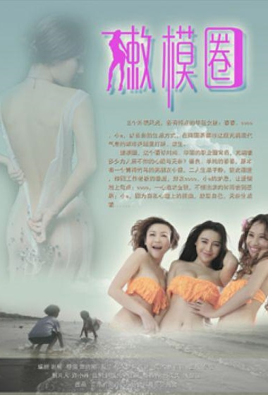 Pseudo-model Circle Movie Poster, 嫩模圈 2013 Chinese film