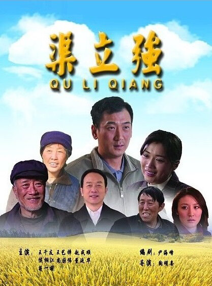 Qu Liqiang Movie Poster, 2013