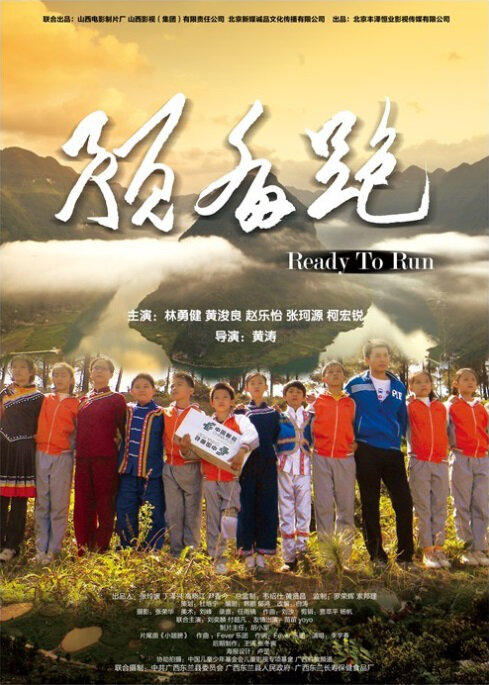 Ready to Run Movie Poster, 2013