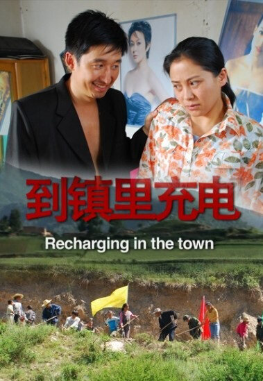 Recharging in Town Movie Poster, 2013 Chinese film