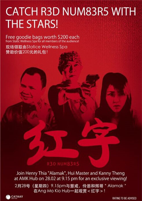 Red Numbers Movie Poster, 2013 Singapore movie