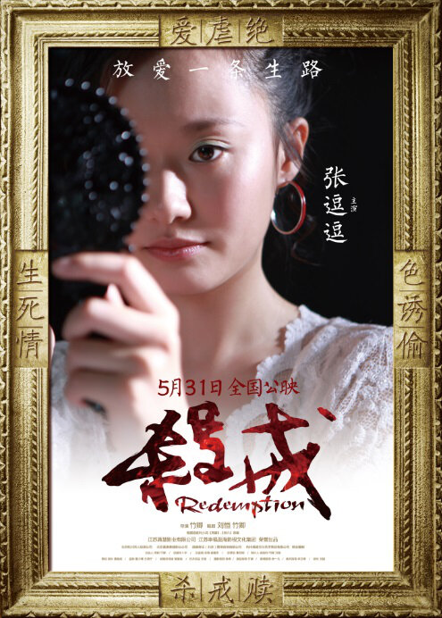 Redemption Movie Poster, 2013, Zhang Doudou