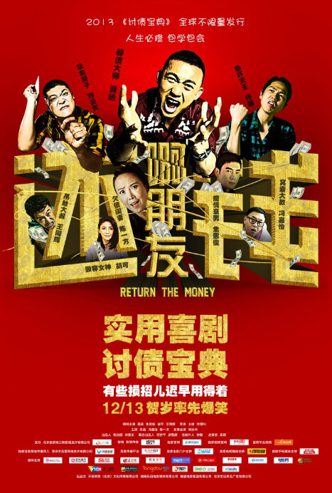 Return the Money Movie Poster, 2013