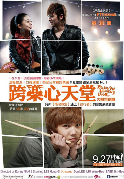 Rockin' on Heaven's Door Movie Poster, 2013 film