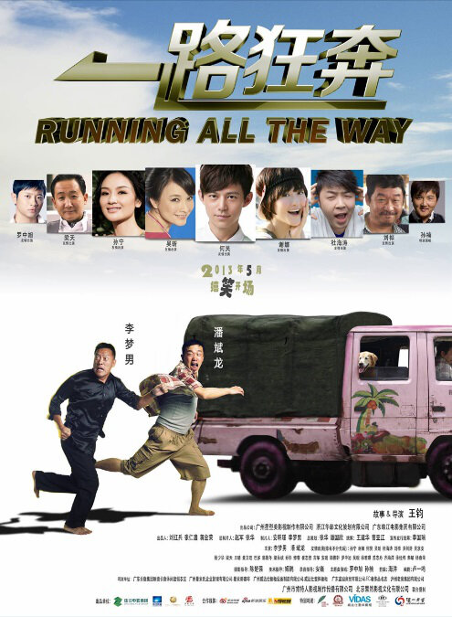 Running All the Way Movie Poster, 2013