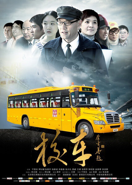 School Bus Movie Poster, 2013 Chinese film