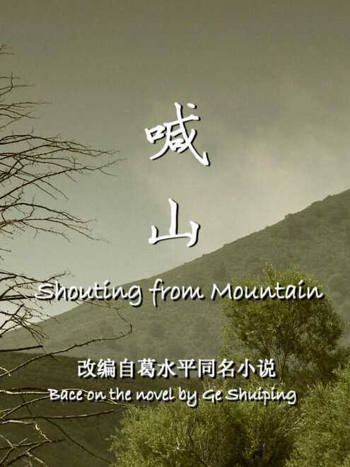 Shouting from Mountain Movie Poster, 2013, Chinese Film