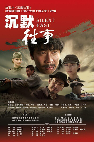 Silent Past Movie Poster, 2013 Chinese film