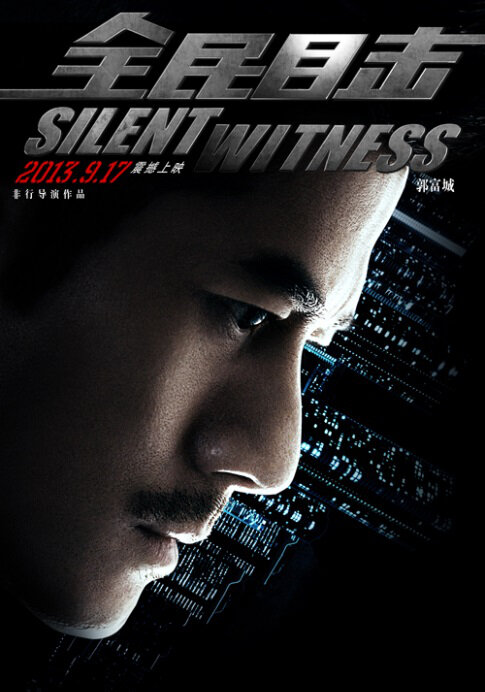 Silent Witness Movie Poster, 2013, Chinese Actor