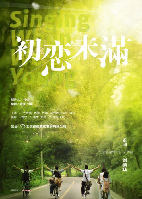 Singing When We Are Young Movie Poster, 2013 chinese movie