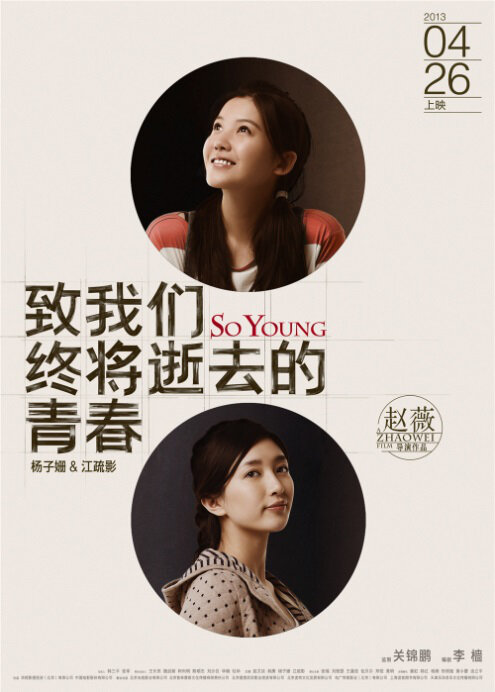 So Young Movie Poster, 2013, Maggie Jiang