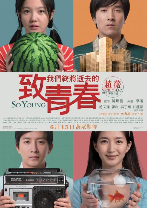 So Young Movie Poster, 2013