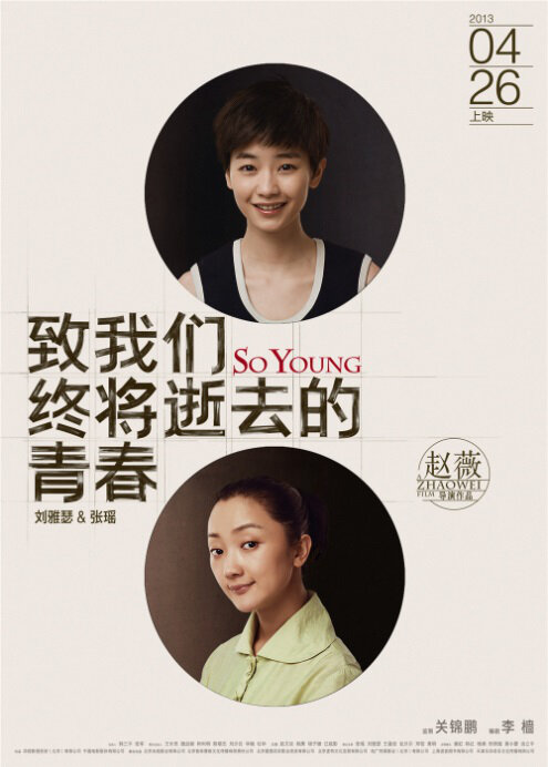 So Young Movie Poster, 2013, Cya Liu