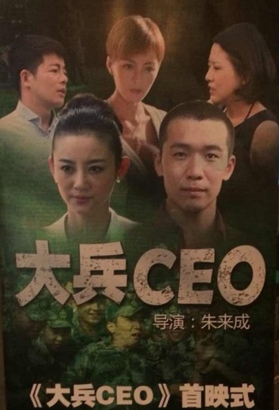 Soldier CEO Movie Poster, 大兵CEO 2013 Chinese film