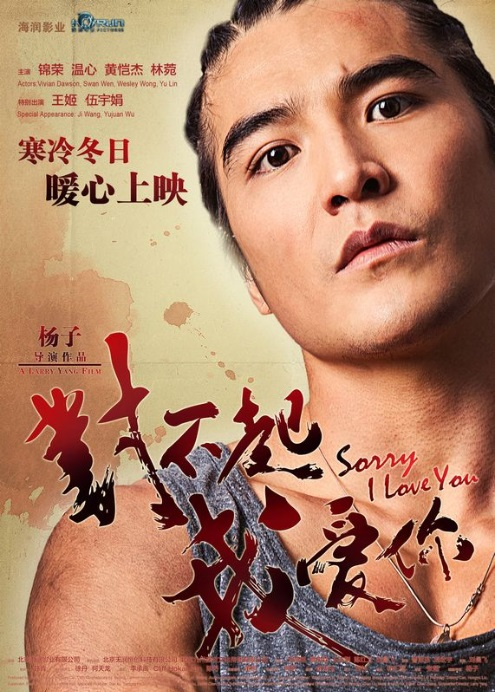 Sorry I Love You Movie Poster, 2013