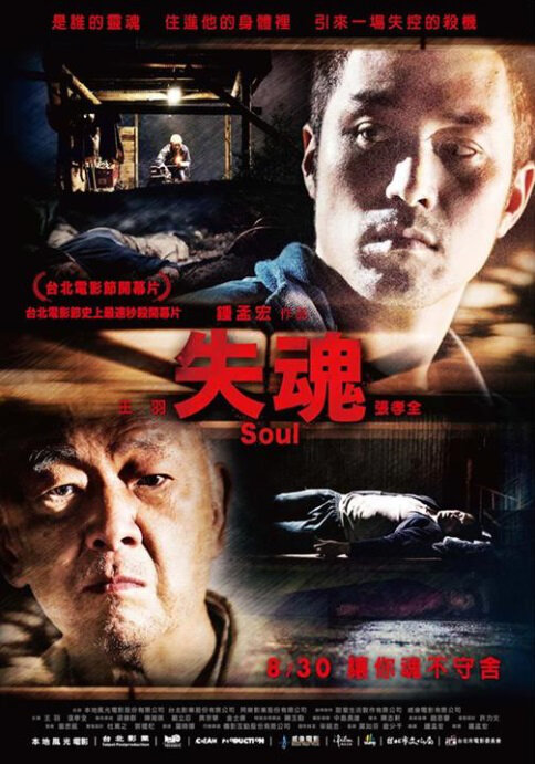 Soul Movie Poster, 2013