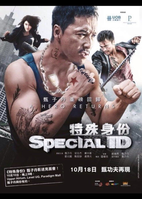 Special ID Movie Poster, 2013