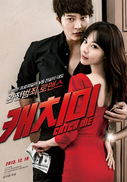 Steal My Heart Movie Poster, 2013 film