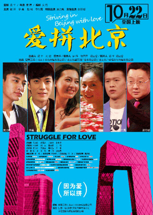 Striving in Beijing with Love Movie Poster, 2013