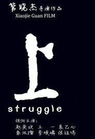 Struggle Movie Poster, 2013