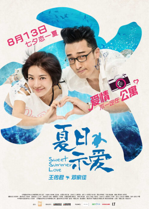 Sweet Summer Love Movie Poster, 2013, Deng Jiajia
