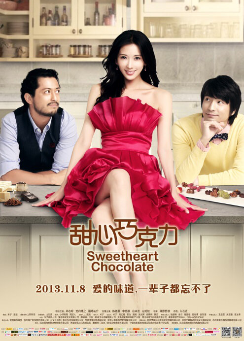 Sweetheart Chocolate Movie Poster, 2013