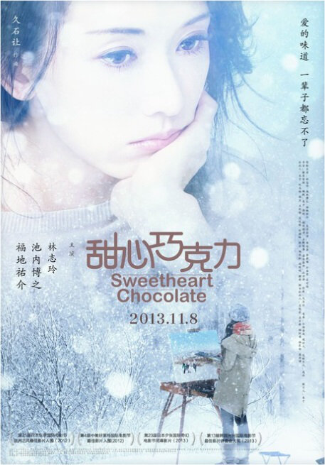 Sweetheart Chocolate Movie Poster, 2013, Lin Chi-Ling