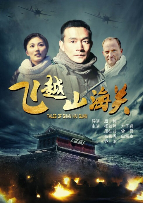 Tales of Shan Hai Guan Movie Poster, 2013