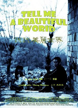 Tell Me a Beautiful World Movie Poster, 2013