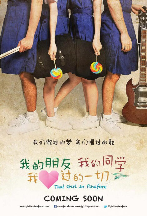 That Girl in Pinafore Movie Movie Poster, 2013 Singapore movie