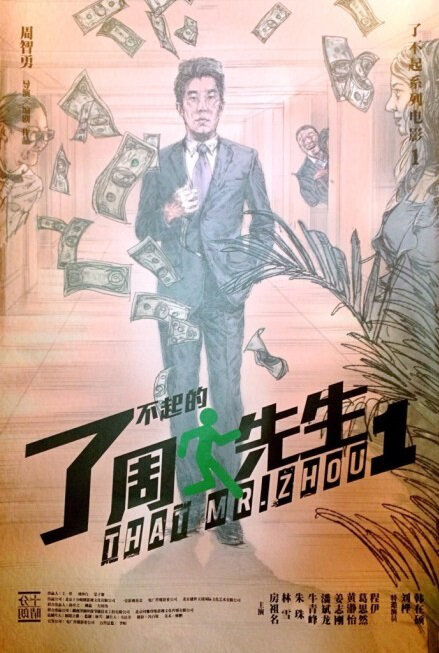 That Mr. Zhou Movie Poster, 2013 Chinese film