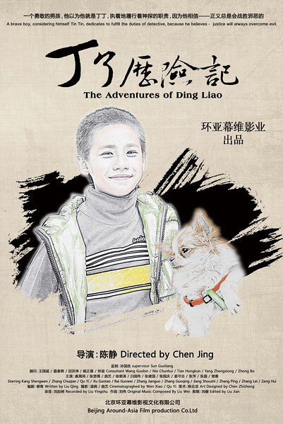 The Adventures of Ding Liao Movie Poster, 2013 Chinese film