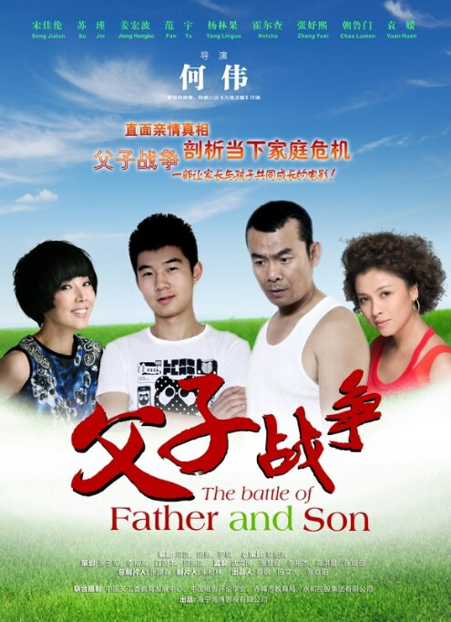 The Battle of Father and Son Movie Poster, 2013 Chinese Drama movie