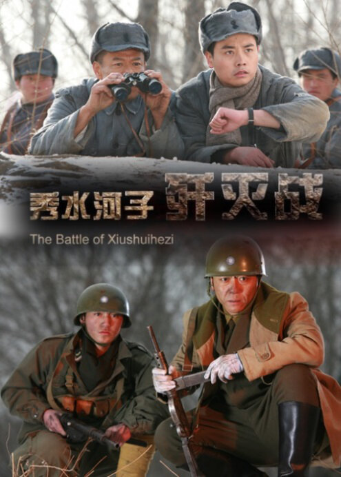 The Battle of Xiushuihezi Movie Poster, 2013 Chinese film