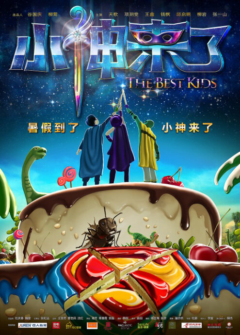 The Best Kids Movie Poster, 2013 Chinese film