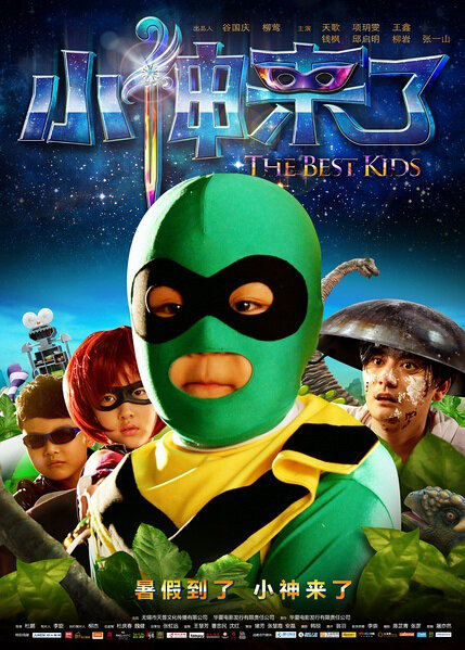 The Best Kids Movie Poster, 2013