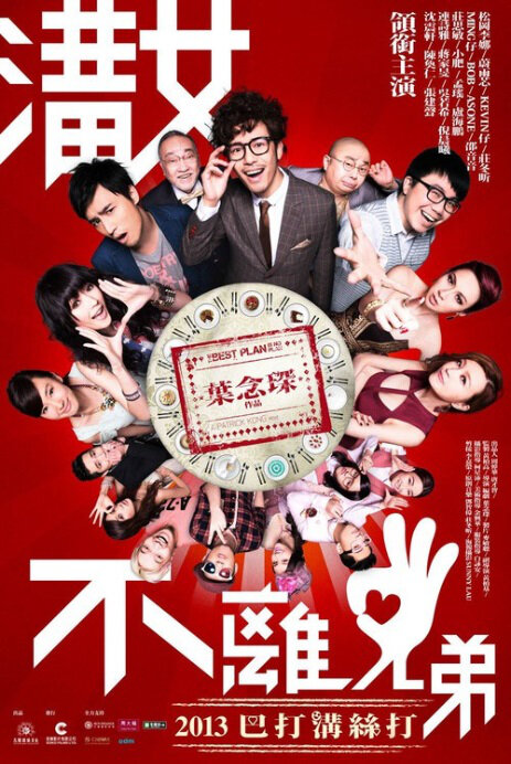 The Best Plan Is No Plan Movie Poster, 2013, Justin Cheung
