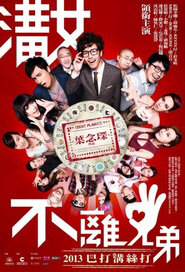The Best Plan Is No Plan Movie Poster, 2013 Hong Kong film