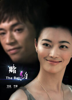 The Bet Movie Poster, 2013
