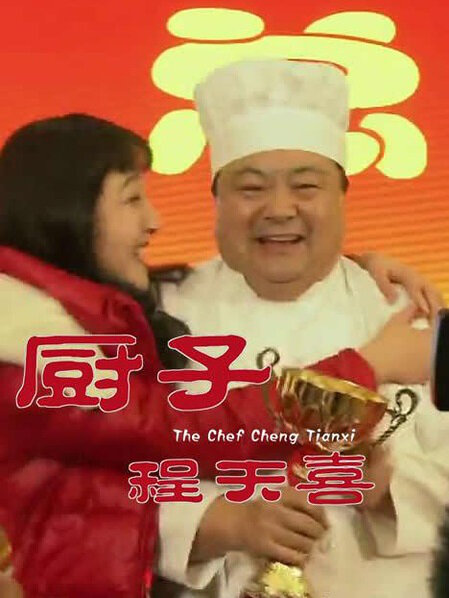 The Chef Cheng Tianxi Movie Poster, 2013 Chinese film
