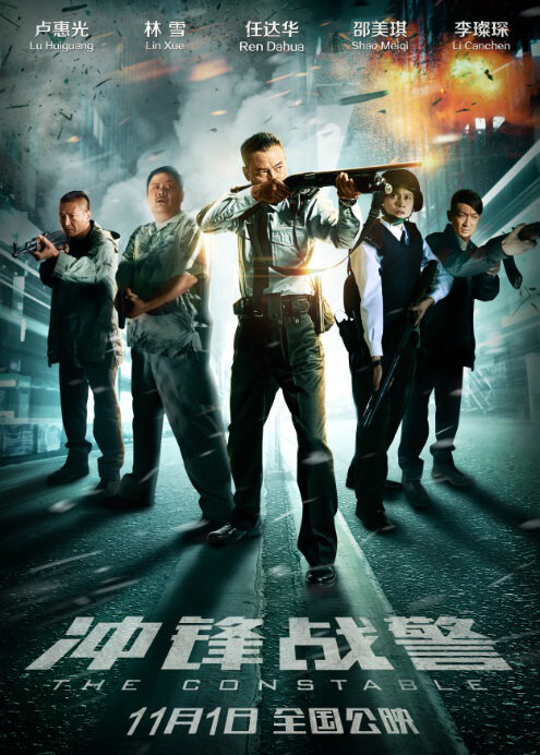 The Constable Movie Poster, 2013
