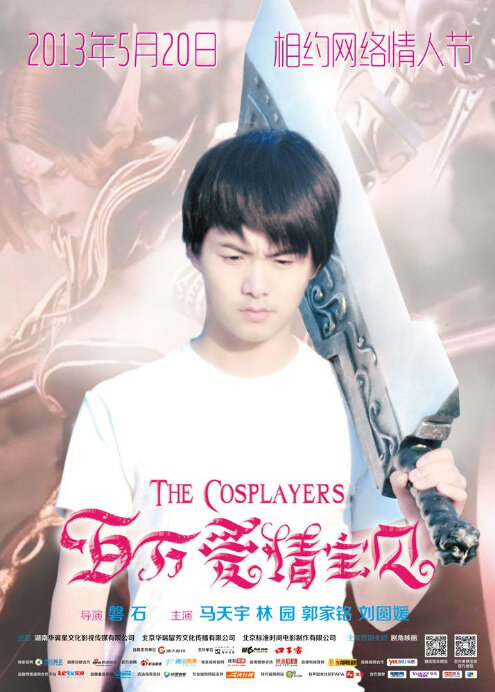 The Cosplayers Movie Poster, 2013 chinese film