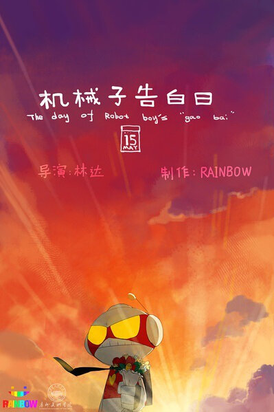 "The Day of Robot Boy's ""Gao Bai"" Movie Poster, 2013"