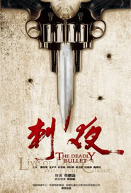 The Deadly Bullet Movie Poster, 2013