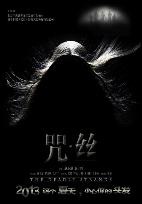 The Deadly Strands Movie Poster, 2013 Chinese Horror Movies