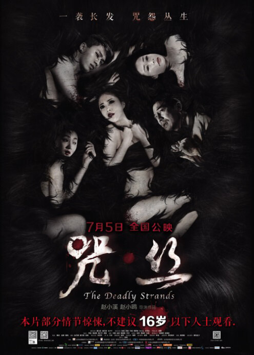 The Deadly Strands Movie Poster, 2013, Kong Qianqian
