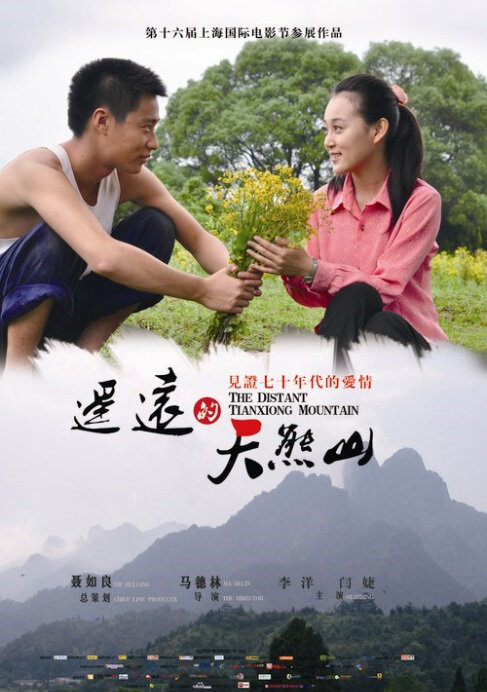 The Distant Tianxiong Mountain Movie Poster, 2013