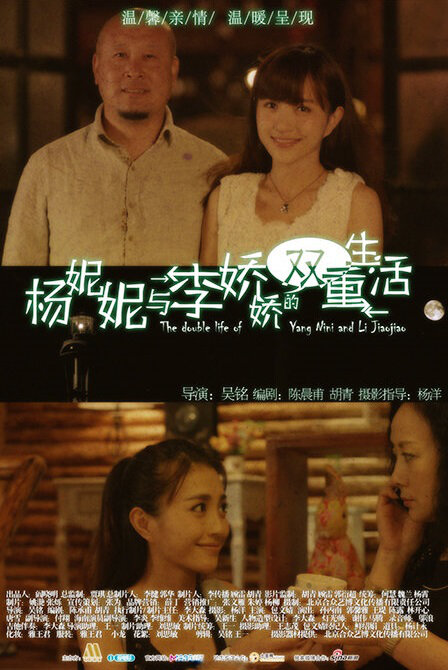 The Double Life of Yang Nini and Li Jiaojiao Movie Poster, 2013